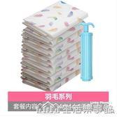 抽空氣加厚款真空袋子壓縮袋大號棉被專用裝被子子羽絨服收納整理 生活樂事館
