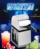 碎冰機 手搖碎冰機商用家用刨冰機手動刨冰器碎冰器碎顆粒創意家居 YXS娜娜小屋