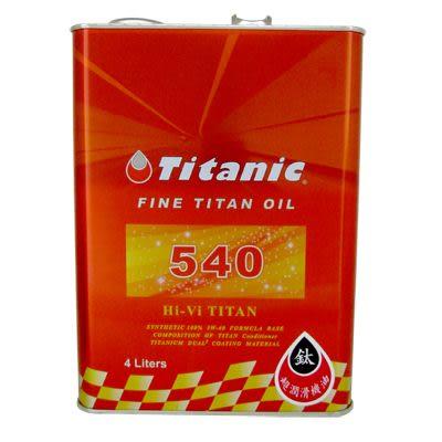 【愛車族購物網】TITANIC鈦 HI-VI  5W-40 4L 100% 鈦合成機油