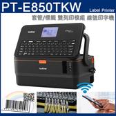 BROTHER PT-E850TKW 雙列印模組 單機/電腦兩用線號印字機~適用於TZe-M61/TZe-263