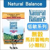 Natural Balance〔NB無穀馬鈴薯鴨肉小型犬配方,4.5磅〕