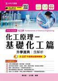 化工原理-基礎化工篇升學寶典2019年版(化工群)升科大四技
