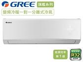 ↙0利率/贈安裝↙GREE格力 約7坪 1級能效 變頻冷暖分離式冷氣GSH-36HO/GSH-36HI【南霸天電器百貨】