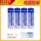 充電電池鎳氫AA3000mA(送儲存盒)-4入現貨