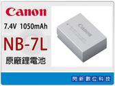 Canon NB-7L/NB7L 原廠電池 原廠包裝 G10,G11,G12,SX30