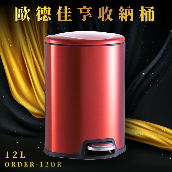 【質感UP~】ORDER-12OR 優百納享收納桶 12L 橙紅色 腳踏式垃圾桶 垃圾桶 時尚品味 生活質感