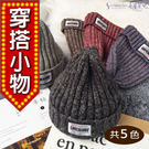韓版字母混色加厚毛帽