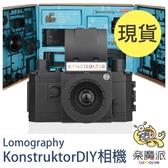 【現貨】LOMOGRAPHY KONSTRUKTOR DIY LOMO DIY 底片機 135mm 底片相機 禮物