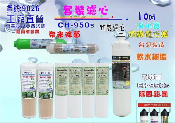 年份頂級套裝組CH-950S奈米除菌淨水器10英吋濾心.軟水器.純水機.濾水器(貨號:9026)【巡航淨水】