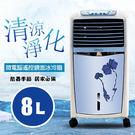 LAPOLO 微電腦負離子遙控鏡面冰冷扇 LA-810 (1台)水冷扇 微電腦冰涼扇 電風扇 空氣清淨機
