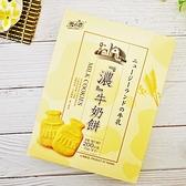 【雪之戀】濃牛奶餅 200g 【4713072172433】(台灣零食)