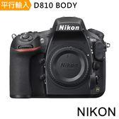NIKON D810 全片幅 單機身*(中文平輸)-送單眼雙鏡包+強力大吹球清潔組+硬式保護貼