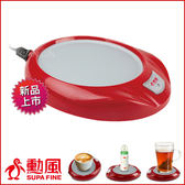勳風多功能恆溫電熱保暖盤 HF-O7 (茶 咖啡 牛奶 保溫杯墊 電熱盤 保溫盤 交換禮物 推薦)