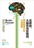(二手書)這樣做,大腦愈用愈聰明:開發腦潛力的8個關鍵