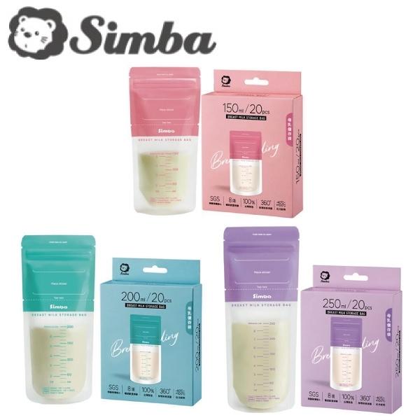 Simba 小獅王辛巴 母乳儲存袋20入-粉150ml/綠200ml/紫250ml【佳兒園婦幼館】