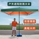 戶外遮陽傘 遮陽傘太陽傘擺地攤擺攤做生意大雨傘防夾手大號戶外四方蓬傘雨棚