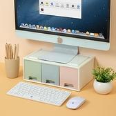 電腦熒幕架 多功能電腦顯示器增高架桌面收納墊顯示屏底座台式護頸抽屜辦公室【幸福小屋】