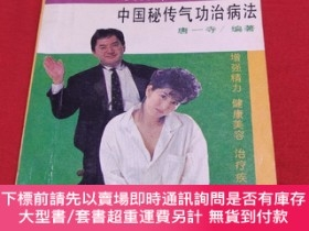 二手書博民逛書店罕見中國秘傳氣功治病法,1990年4月一版一印,以圖片為準Y326701 唐一寺 海南