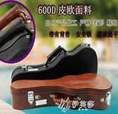 尤克里里琴盒23寸24寸26 ukulele琴箱琴包皮箱盒子棕色黑色背 YYS【快速出貨】