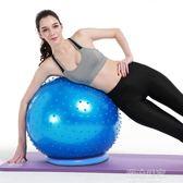 哈宇瑜伽按摩球健身球瑜伽球防爆加厚型環保大龍球寶寶感統訓練『潮流世家』