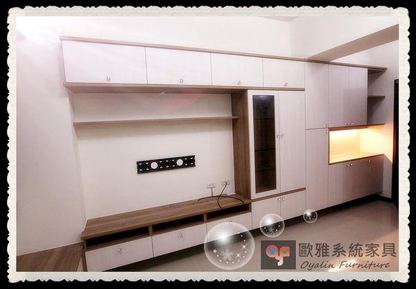 【歐雅系統家具】系統家具 系統收納櫃   客廳電視牆收納規劃  玄關造型櫃體收納整合設計