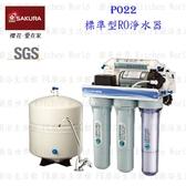 【PK廚浴生活館】 高雄 櫻花牌 P022 / P022B 標準型RO淨水器 淨水器 實體店面 可刷卡