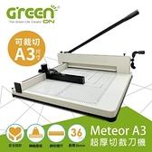【南紡購物中心】Meteor A3 超厚切裁刀機 專業裁紙機 精準 超直感