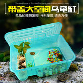 小烏龜缸帶曬台水陸缸塑料烏龜盒養烏龜的專用缸帶蓋巴西龜盆別墅【限時8折】
