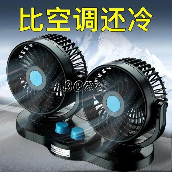 車載風扇 車載風扇車用雙頭12V24v面包車小貨車內制冷強力大風力汽車電風扇