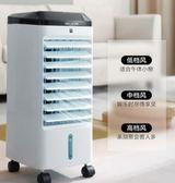 冷風機 美菱空调扇制冷器家用宿舍单冷风机移动冷气风扇水冷小型空调- 玫瑰女孩