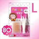 Pink Lady膚色美眼貼80回-L號[87596] 雙眼皮貼