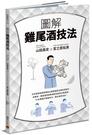 圖解雞尾酒技法:日本冠軍調酒師傳授正統調酒技法與味覺設計,從橫...【城邦讀書花園】