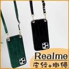 Realme 6 Realme X50 X3 Realme XT 時尚皮紋背板 同色掛繩 全包邊軟殼 復古皮紋保護套 斜背手機殼