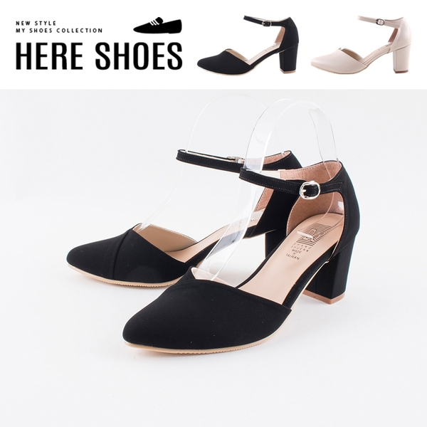 [Here Shoes]MIT台灣製 6.5CM跟鞋 優雅氣質V字切口 皮革/絨面尖頭扣帶粗跟鞋 高跟鞋 婚禮鞋-KGW556