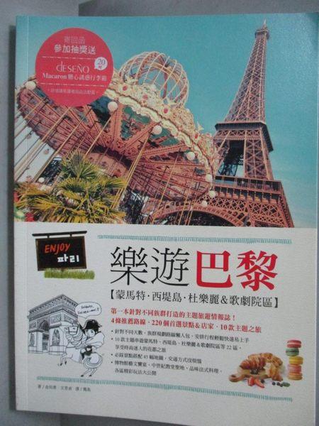 【書寶二手書T1/旅遊_ZGS】樂遊巴黎-蒙馬特、西堤島、杜樂麗&歌劇院區_金知善