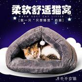 貓窩冬季保暖寵物窩泰迪狗窩小貓咪房子貓睡袋貓墊子貓屋用品 千千女鞋igo