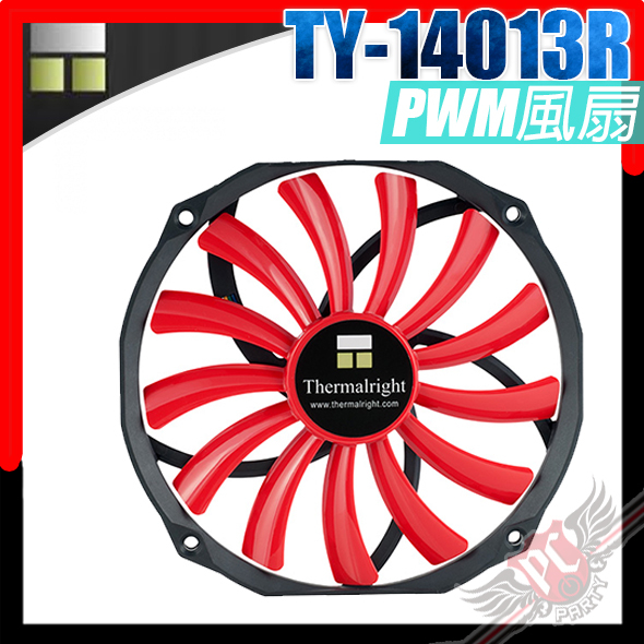 [ PC PARTY  ]    利民 Thermalright TY-14013R 14公分 PWM 薄扇