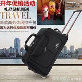 凱圣帝曼拉桿包男大容量旅行袋女登機手提包可摺疊學生行李包 NMS漾美眉韓衣