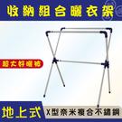 地上式:X型曬衣架【奈米符合不鏽鋼】