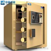 保險箱 保險櫃家用小型45cm隱形迷你指紋密碼辦公床頭入墻全鋼防盜新款LB16846【123休閒館】