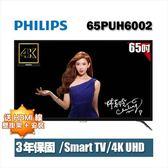 ★送2好禮★[專案]PHILIPS飛利浦 65吋4K UHD聯網液晶+視訊盒65PUH6002