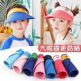 兒童帽子男童夏季女童太陽帽寶寶防曬帽夏遮陽帽空頂帽親子薄款潮   任選一件享八折