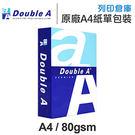 A4 80g 單包影印紙 Double A 多功能影印紙