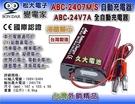 【久大電池】台灣製 變電家 ABC2407 M/S 24V7A 全自動蓄電池充電器 適用24V 20Ah~70Ah