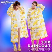 雨衣 明嘉雨衣女成人韓國時尚長款雨衣雨披成人戶外男單人徒步學生雨衣 全館免運