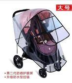 嬰兒防風罩 通用型嬰兒推車防雨罩防風罩兒童車傘車雨衣擋風罩保暖手推車配件