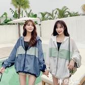 防曬衣女2020夏季新款bf百搭薄款拼色防曬服韓版寬鬆大碼胖mm外套『摩登大道』