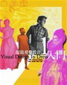 (二手書)服裝視覺設計入門