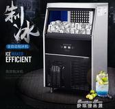 制冰機商用制冰機冰塊機奶茶店家用小型迷你全自動大型方冰機YYP  麥琪精品屋