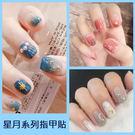 星月系列指甲貼 美甲貼 指甲貼紙 環保防水持久(新增多款可選)